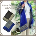Reversible Large Format Checkered Stole