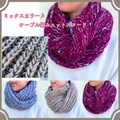 Mix Color Cable Knitted Snood