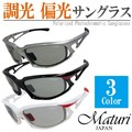 Maturi The Best Model Dimming Sport Sunglass Attached Case duct