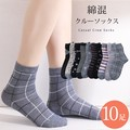Crew Socks Ladies Socks Set of Assorted Casual
