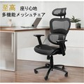 Ergo Chair Design Personal Computer Chair Chair Mesh High-back
