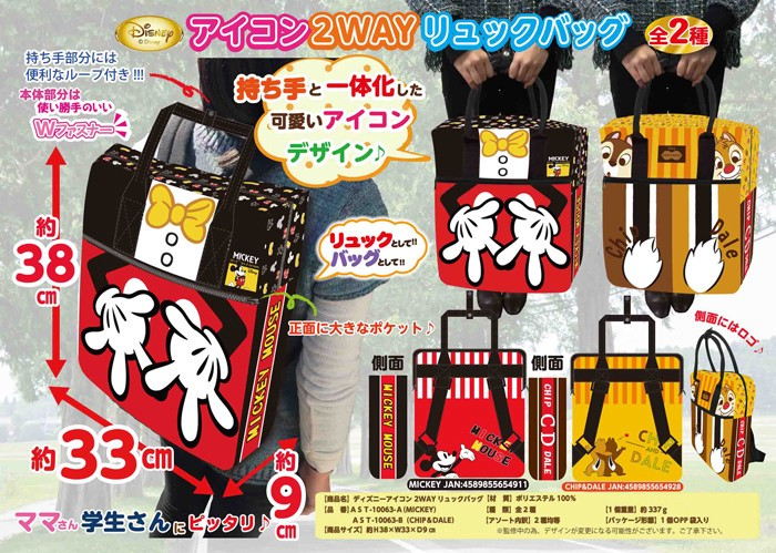 Disney Icon Backpack Bag Export Japanese Products To The