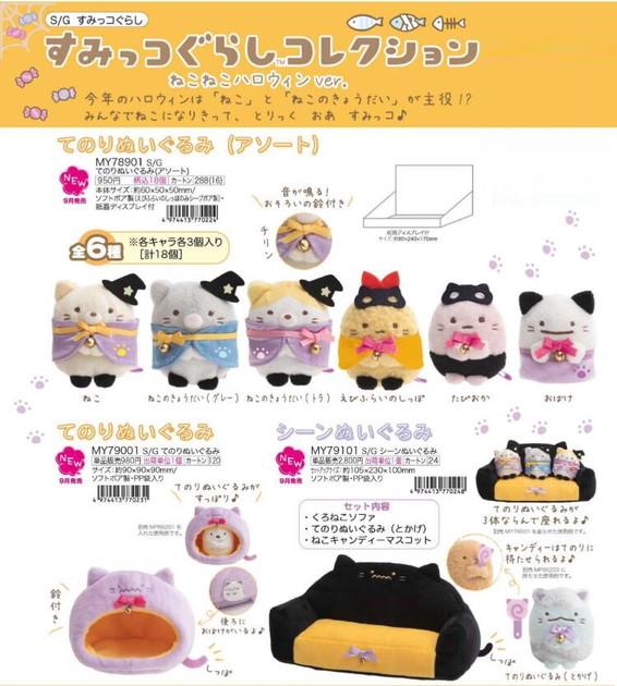 Ver Online Halloween 2020 Sumikko gurashi Collection Halloween San x Sumikko gurashi