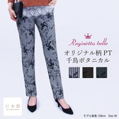 Houndstooth Pattern Botanical High Tension Slim Pants