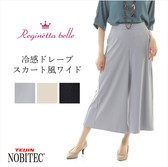 S/S Skirt Wide