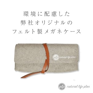 天然ウール100%使用 フェルト製 メガネケース  サングラスケース