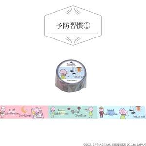 Sakulife マスキングテープ 予防習慣①【幅20㎜×7m】