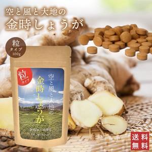【無農薬・無添加】空と風と大地の金時しょうが 粒タイプ 120粒 冷え対策