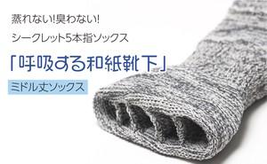 「呼吸する和紙靴下」シークレット5本指/ミドル丈/レディース
