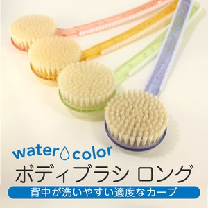 Water Color Body Brush Long