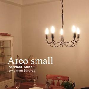 アルコスモール 5灯シャンデリア  照明