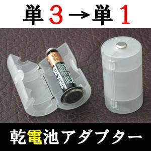 Dry cell Dry cell Dry cell Adapter 2Pcs set