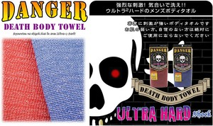 Body Towel 2 Colors