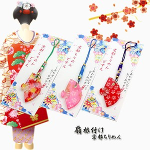 Kyoto Series Kyoto Crape Folding Fan Strap Folding Fan Assort Lucky Bag