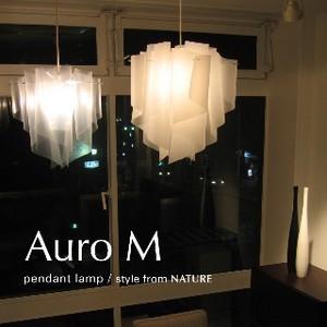 アウロ ペンダントランプ M サイズ  照明