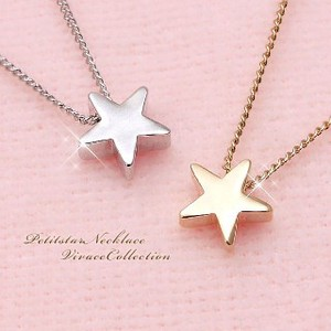 Chain Completion Petit Star Necklace