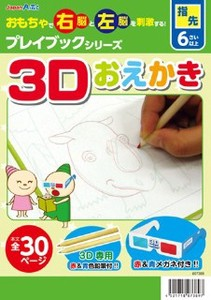 Drawing Play Book