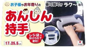 Safety Child Closer Ride Handle