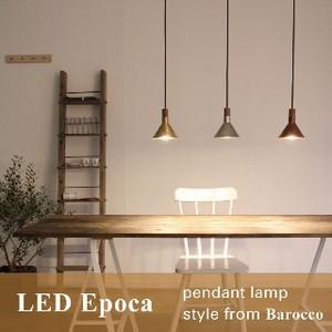 LEDエポカ ペンダントランプ  照明