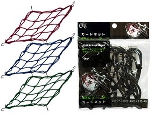 Bicycle Guard Net