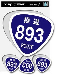 SK-012 極道893ROUTE パロディ 車