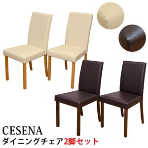 CESENA ダイニングチェアー(2脚入り)CHE/WAL