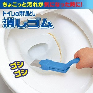 Toilet Dirt Dropping Eraser
