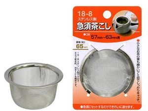 Stainless Steel Japanese Tea Pot Tea Strainer 65mm