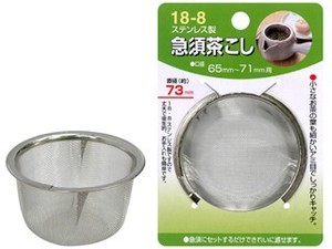 Stainless Steel Japanese Tea Pot Tea Strainer 3mm