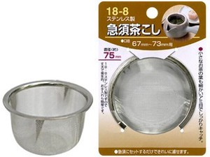 Stainless Steel Japanese Tea Pot Tea Strainer 75mm