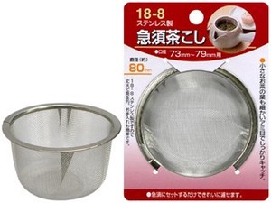 Stainless Steel Japanese Tea Pot Tea Strainer