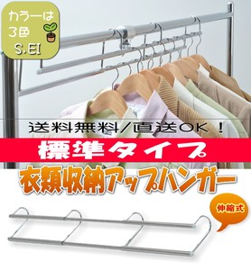 Storage Clothes Hanger Standard Type Color 3 Colors