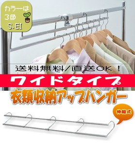 Storage Clothes Hanger Wide Type Color 3 Colors