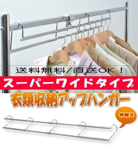 Storage Clothes Hanger Super Wide Type