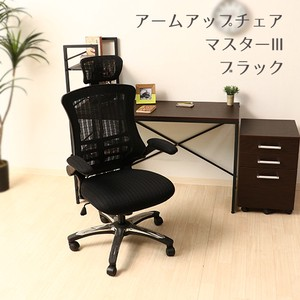 Arm Chair Star Black