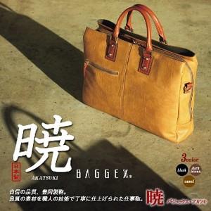 【数量限定】【日本製】【BAGGEX】暁(あかつき) ブリーフバッグ3層式 23-0559
