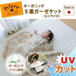 Organic Gauze Mini UV Cut Blanket