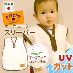 Organic Fluff Sleeper UV Cut Baby Kids Gift Made in Japan