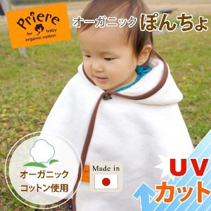 Organic Fluff UV Cut Baby Gift Made in Japan