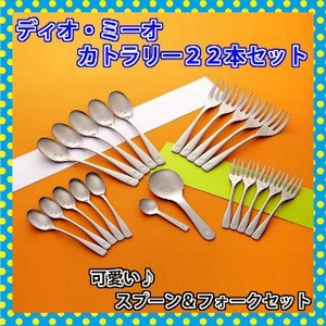 DIOMIO Cutlery 2Pcs set