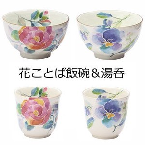 Mino Ware Porcelain 1Pc Hana Kotoba Rice Bowl Japanese Tea Cup