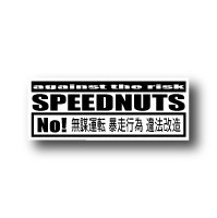 SPD-035/NO !/SPEEDNUTSステッカー
