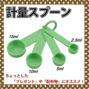 Measuring Spoon For