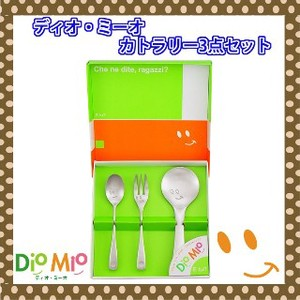 DIOMIO Cutlery 3-unit Set All Stainless