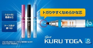 MITSUBISHI uni Kurutoga Mechanical Pencil Kurutoga Lead Refill