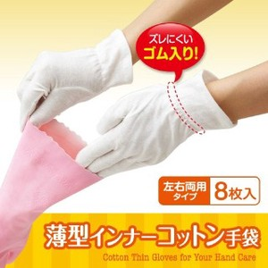 Inner Cotton Glove 8 Pcs Glove
