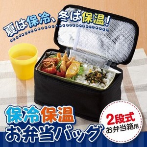 Cold Insulation Heat Retention BENTO Bag 2 Steps Black