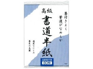 Attached Carry Smooth Japanese calligraphy Paper 80 Pcs