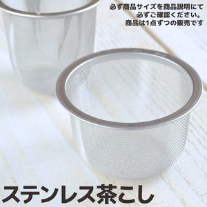 Stainless Tea Strainer 8mm