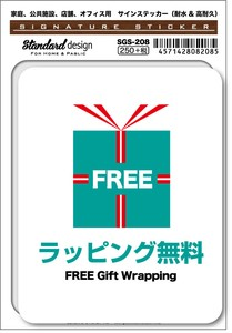 SGS-208 FREE ラッピング無料 FREE GIFT WRAPPING 家庭、公共施設、店舗、オフィス用